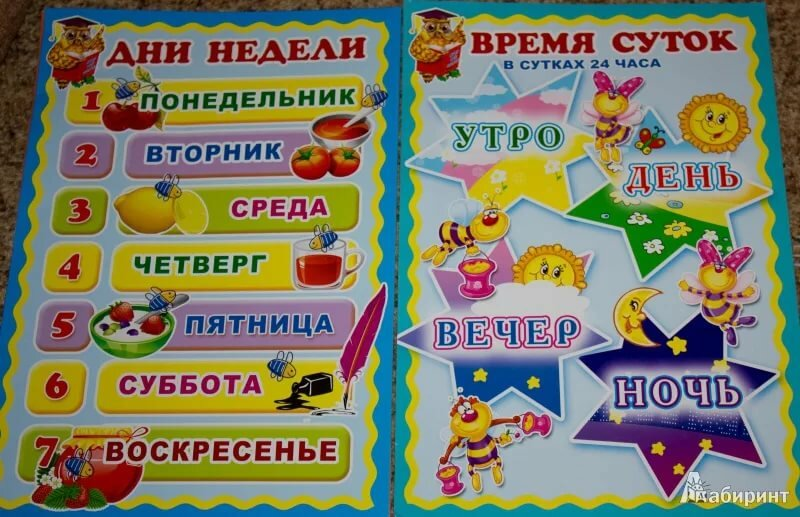 Неделя картинки для детей дошкольного возраста, хорошую работу уроке