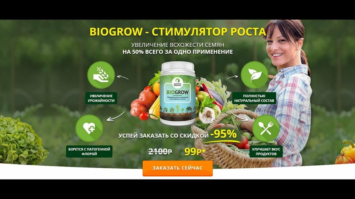 BioGrow Plus – биоактиватор роста растений и рассады в Подольске