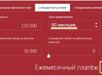 Идея банк потребительский кредит калькулятор онлайн рассчитать 2020