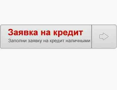 кредит наличными на карту саратов справка что кредит закрыт