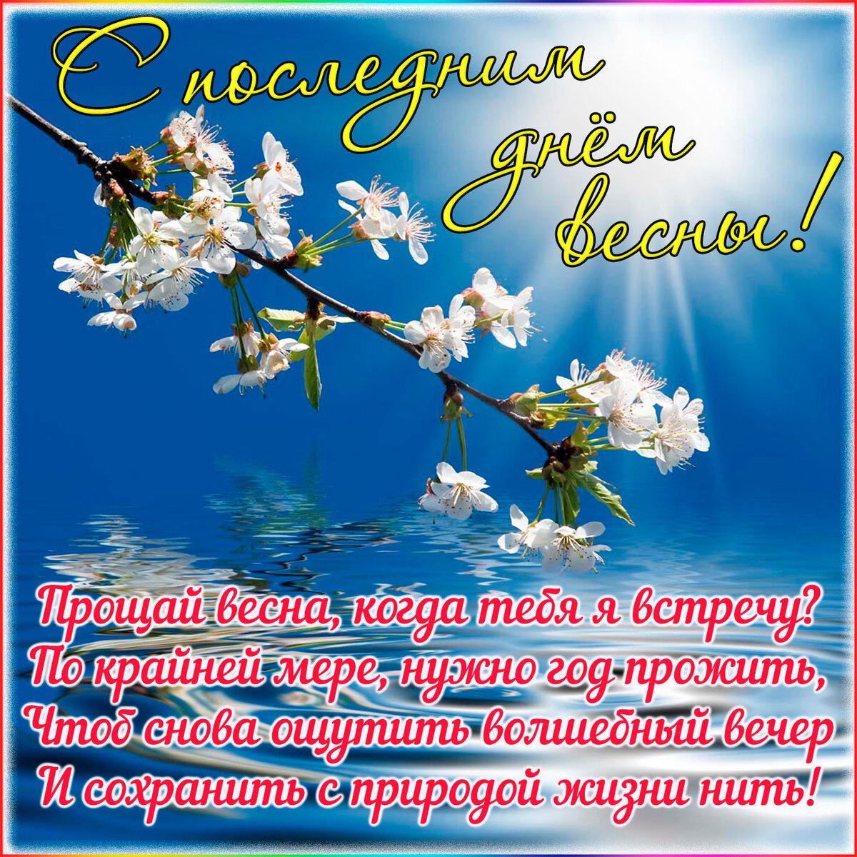 Поздравления с весной в мае