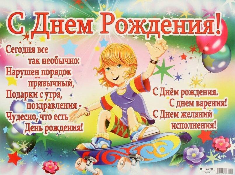 Поздравление с днем рождения мальчику 10-11
