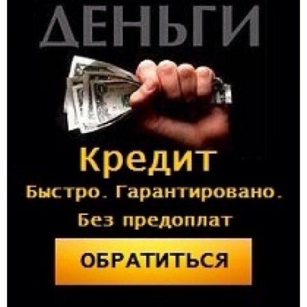 Возьму кредит за откат в ярославле онлайн заявка на кредит наличными преимущества