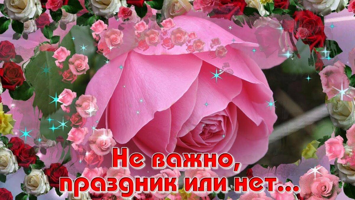 Открытки цветы с пожеланиями-друзьями