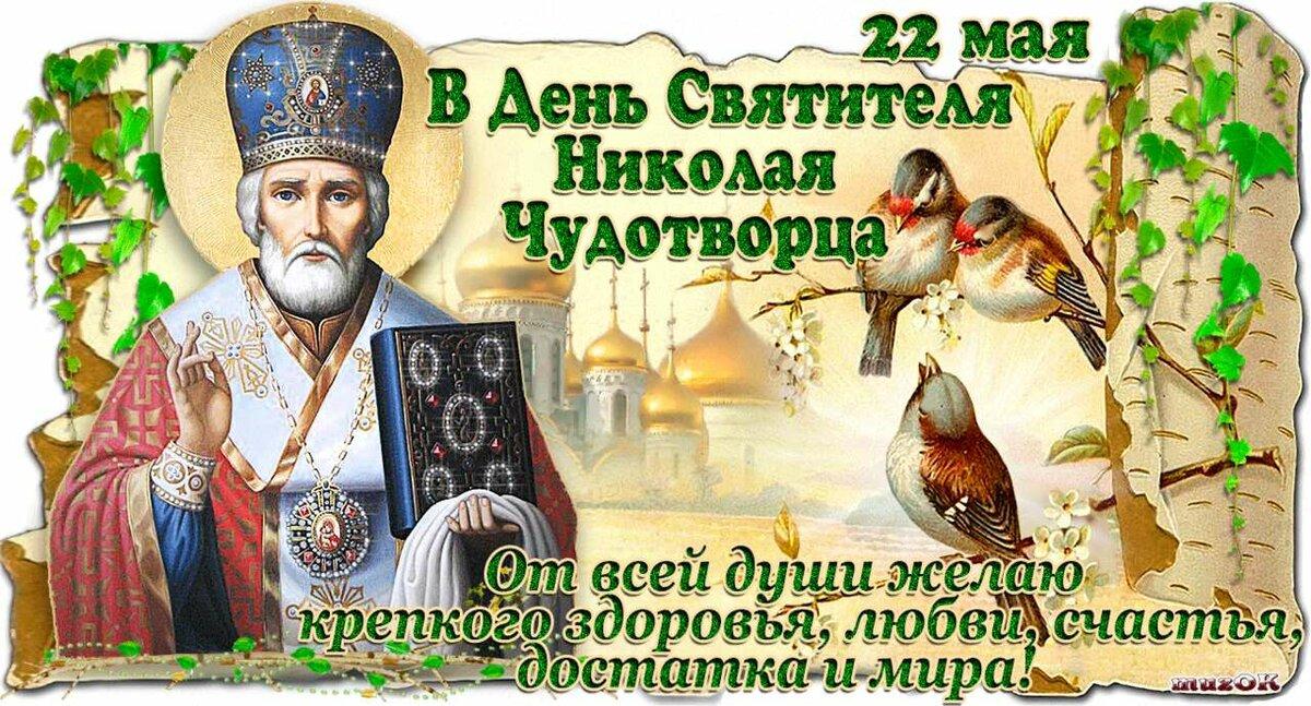 Открытки, картинки поздравления с николаем святым
