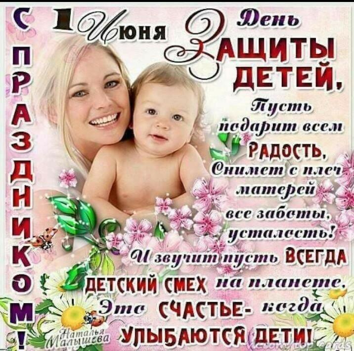 С днем защиты детей в картинках поздравления, спаси