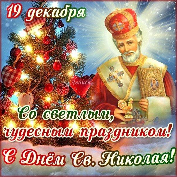 Поздравления с святого николая в картинках, новогодним зимним