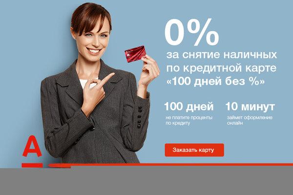 агропромбанк потребительский кредит