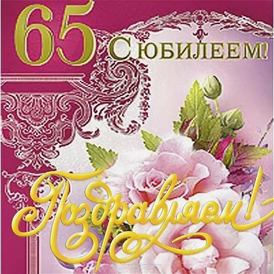 С днем рождения женщине 65 лет открытки красивые