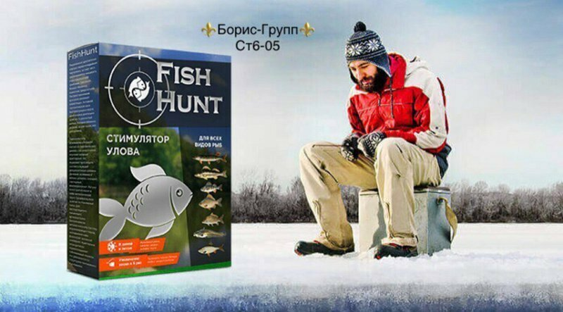 Fish Hunt - активатор клева в Инсаре