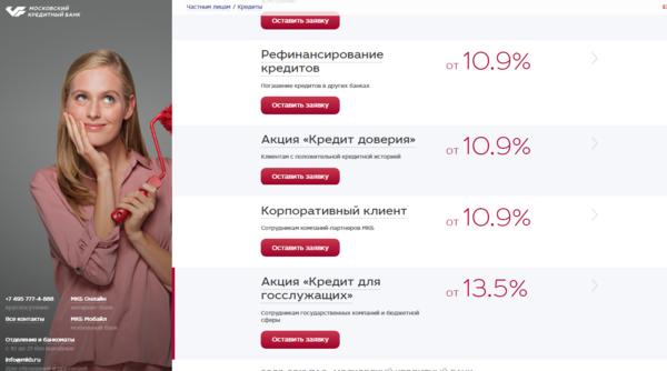 онлайн мкб банк официальный сайт