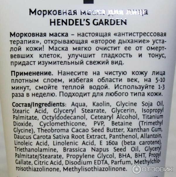 лучшее средство для похудения в аптеке кэррот маск хендель