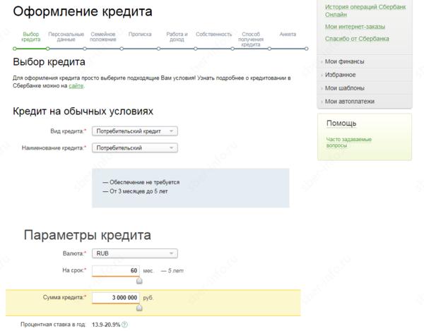 рсхб банк официальный сайт кредиты