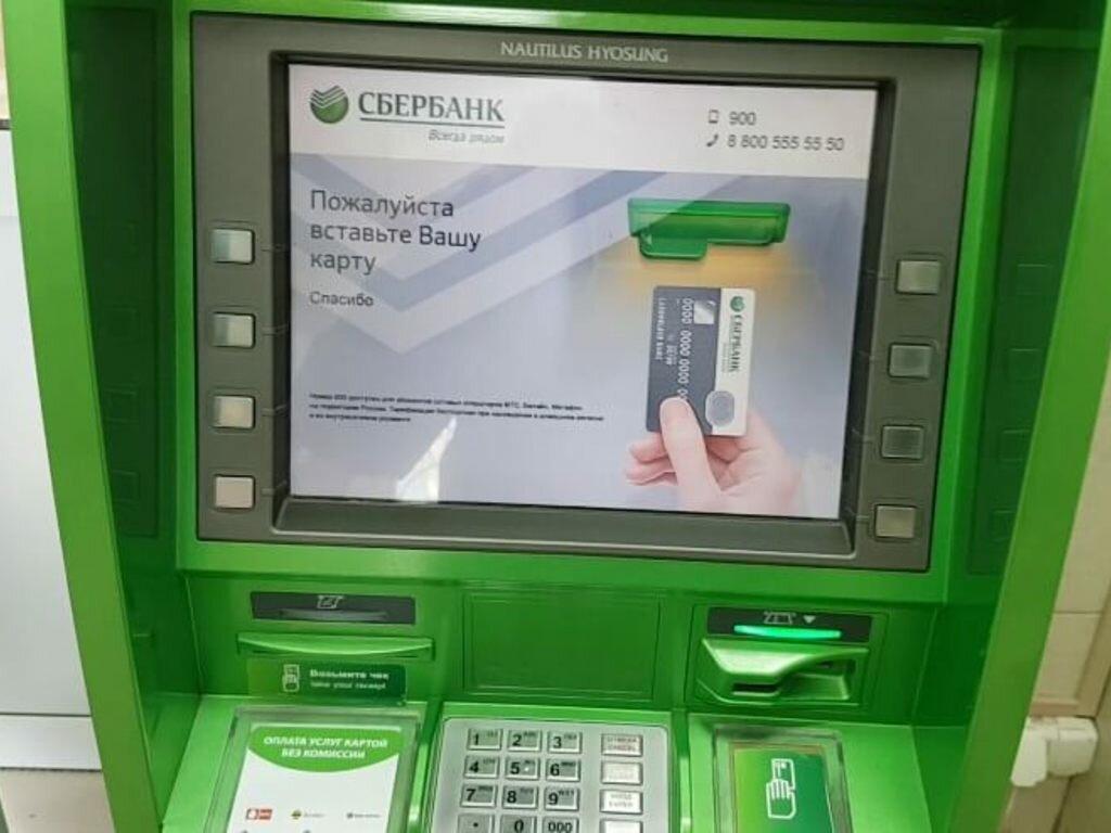 образцы напоминают где нужно запрашивать фото с банкоматов картинки тегом влюбленная