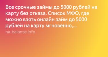 займ 5000 руб без отказаможно по доверенности получить кредит