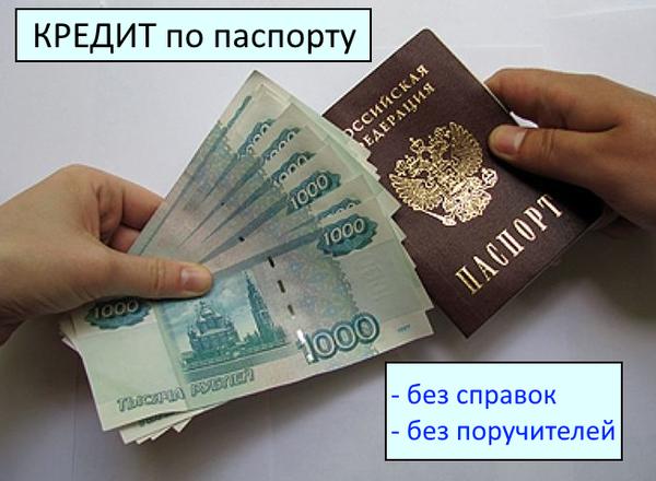 кредит без поручителей втб банк