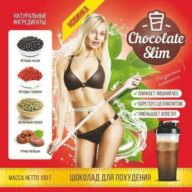 Chocolate Slim шоколад для похудения в Воронеже