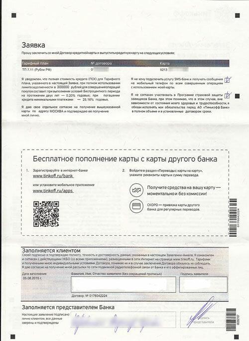 кредитный договор банка тинькофф образец