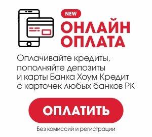 Взять кредит онлайн алматы харьков кредит под залог автомобиля