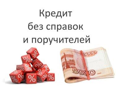 Сбербанк потребительские кредиты пенсионерам