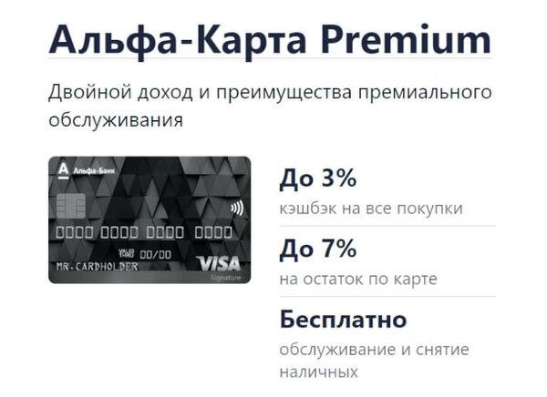 Партнёры альфа банка вместо денег ярославль