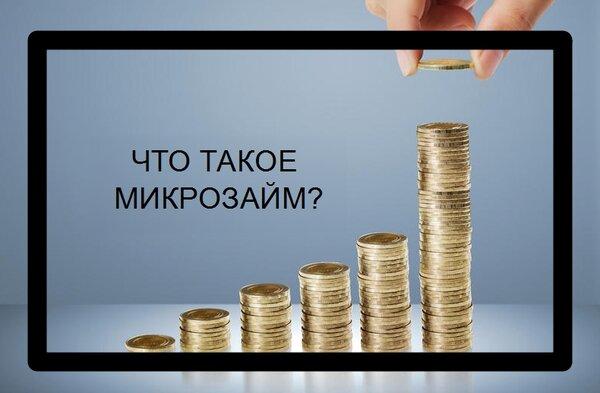 быстрый займ на карту 30000 рублей на длительный срок