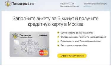тинькофф онлайн заявка на кредит наличными оформить