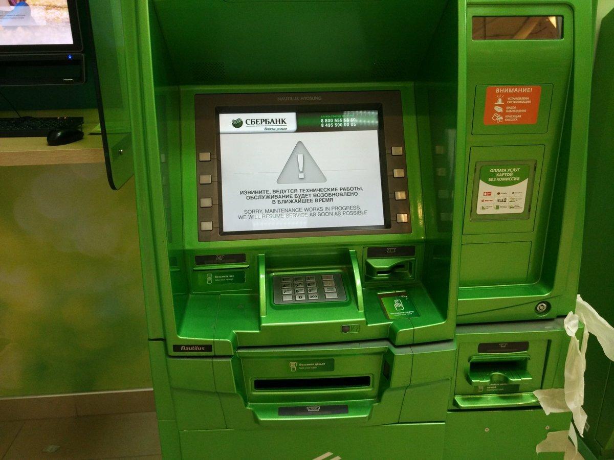 сбербанк терминал подробно в картинках обычно