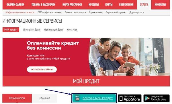 европейский экспресс кредит официальный сайт
