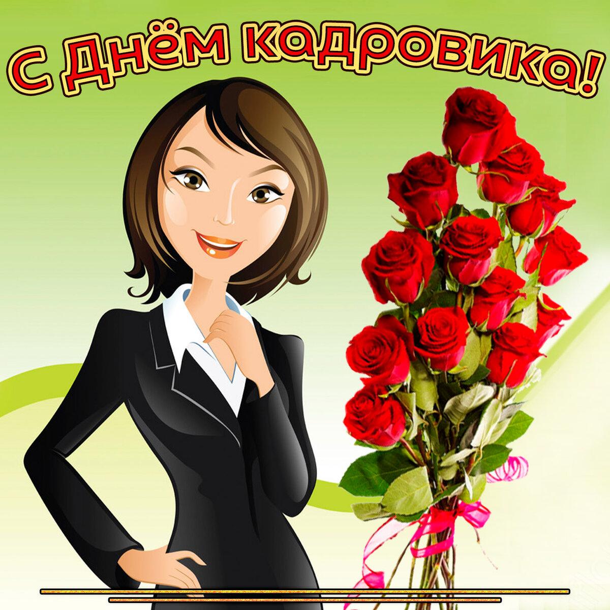 Картинки поздравления сотрудников