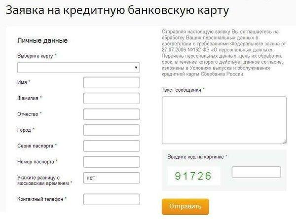 оставить онлайн заявку в хоум банк займ на карту через интернет новосибирск