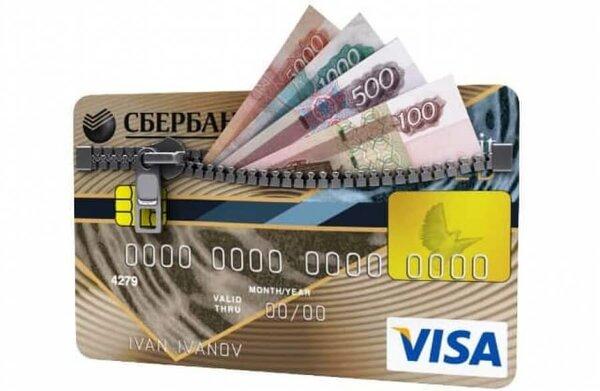 Взять кредит в сбербанке под залог недвижимости 2020