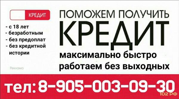 кредит без залога и поручителей без справок о доходах до 5 млн рублей
