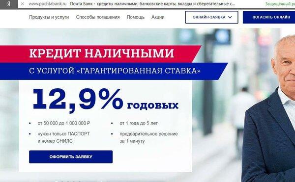 росбанк кредит 120 дней
