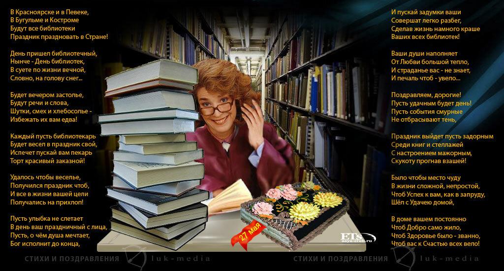 Поздравления читателей библиотеки с днем рождения