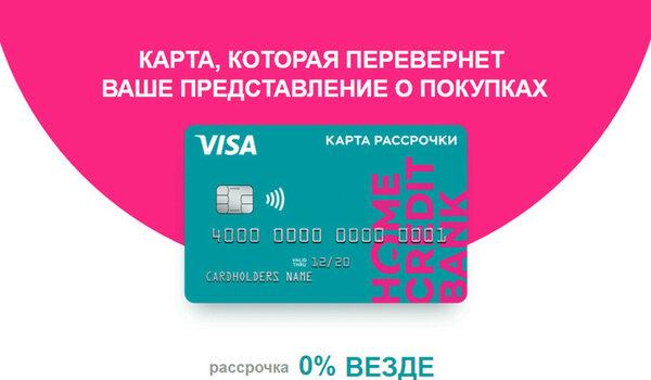 Оплатить рассрочку хоум кредит онлайн