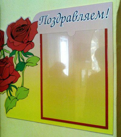Стенд для поздравлений в детский сад своими руками