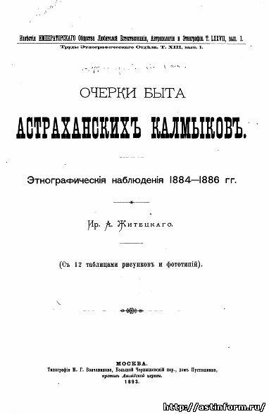 Иродион Житецкий - Очерки быта астраханских калмыков - скачать pdf