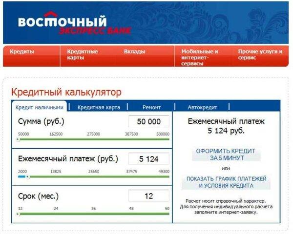 Кредит калькулятор барнаул онлайн кредит под залог птс в банке
