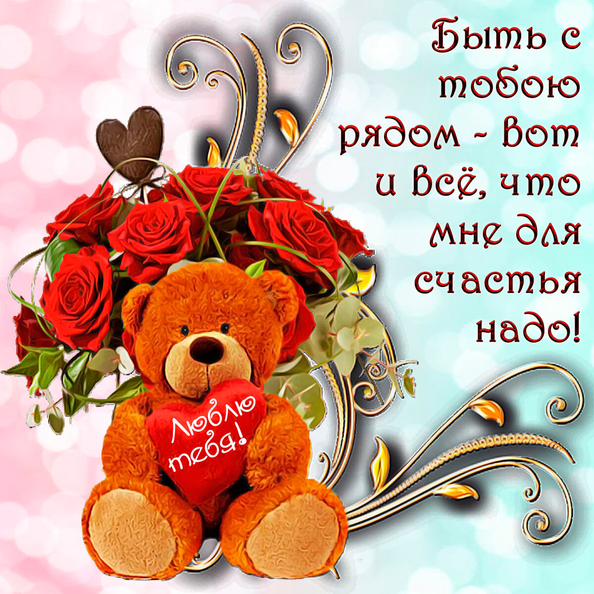 Открытки марта, красивые открытки для девушки люблю тебя