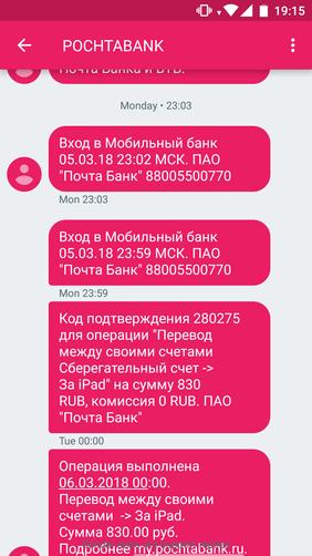 кредитный консультант почта банк