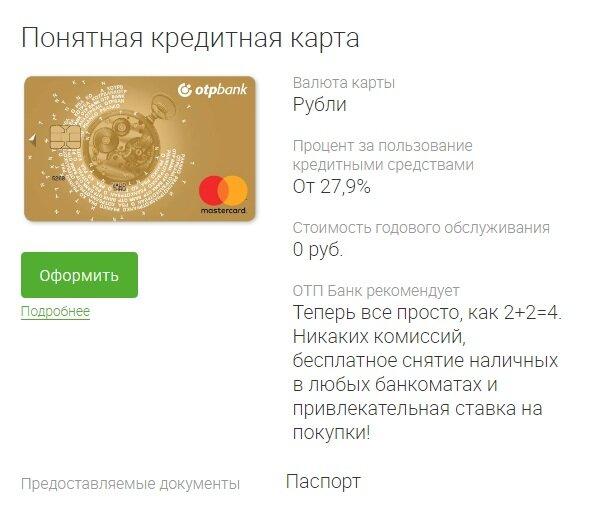 в каком банке выгодно взять потребительский кредит в 2020 году