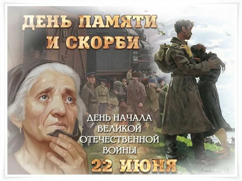 Начало войны открытки