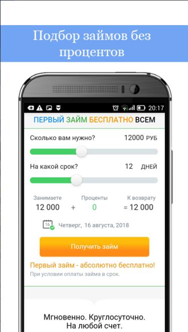 Микрозаймы в казахстане онлайн на карту