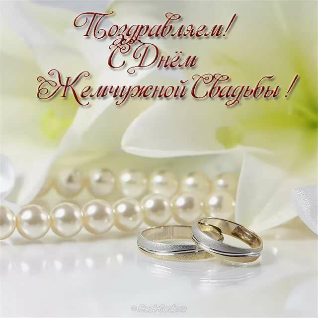 шуточные поздравления с 30 летием свадьбы в приколах является
