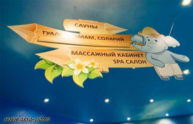 Аквапарк «Лимпопо» в Екатеринбурге.