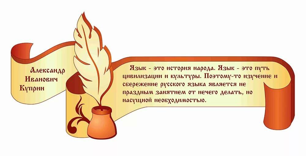 Поздравления днем, смешные картинки на кабинет русского языка