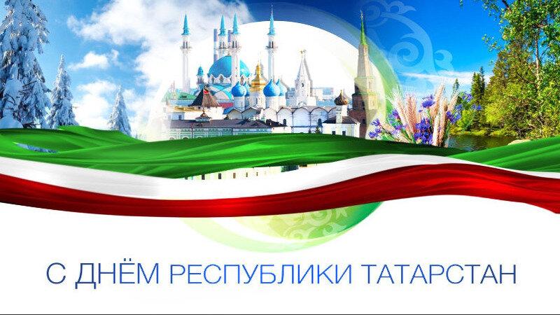 Открытки с праздником республики татарстан, танцующими