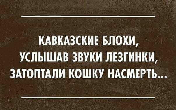 Анекдоты про кавказцев в картинках, открытка