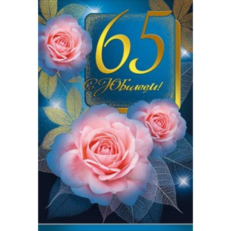 Господне, анимационные открытки с 65 летием женщине красивые